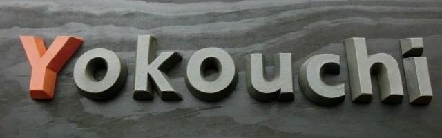 落ち着いたトーンのおしゃれなアルファベットのテラコッタ表札yokouchi19-18