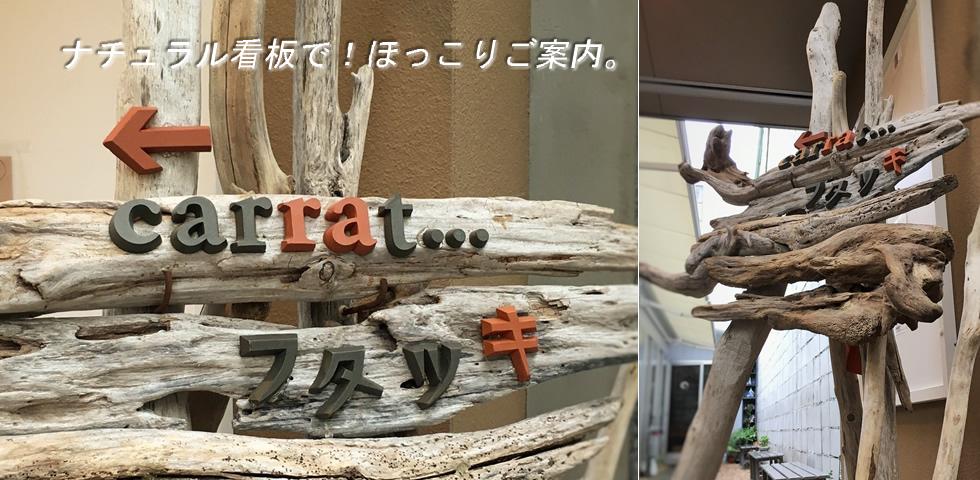 流木とテラコッタのナチュラル看板