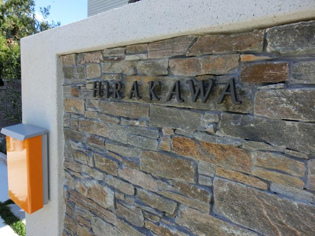 スタイリッシュでオシャレな自然素材のローマ字表札hirakawa