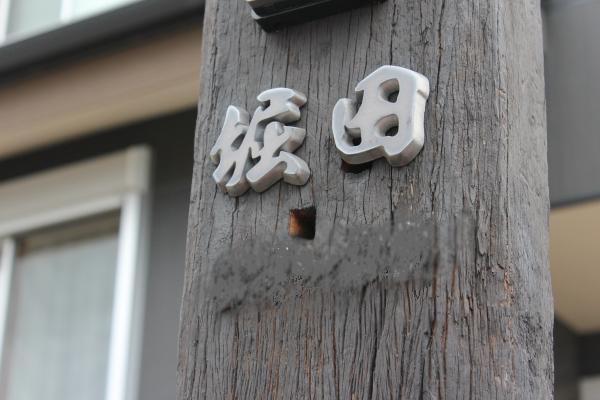 落ち着いたおしゃれなテラコッタ漢字表札堀田27-29