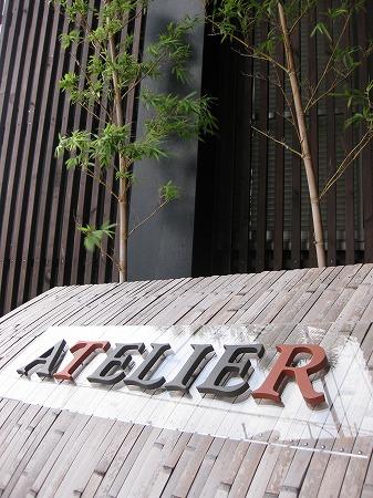 ナチュラルでスタイリッシュなテラコッタ製アルファベット看板atelier