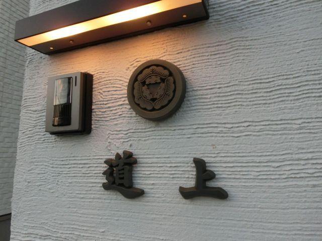 家紋と漢字を組み合わせた重厚なテラコッタの表札道上