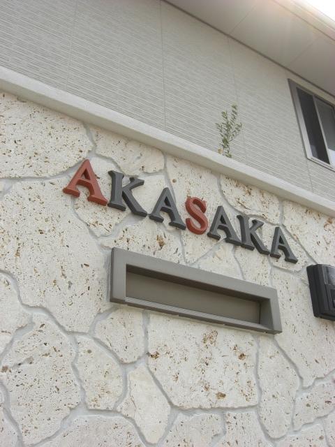 さわやかでおしゃれなアルファベットのテラコッタ表札akasaka