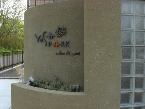 デザイン性の高いおしゃれなロゴと店舗サインyosa park salon de yumi