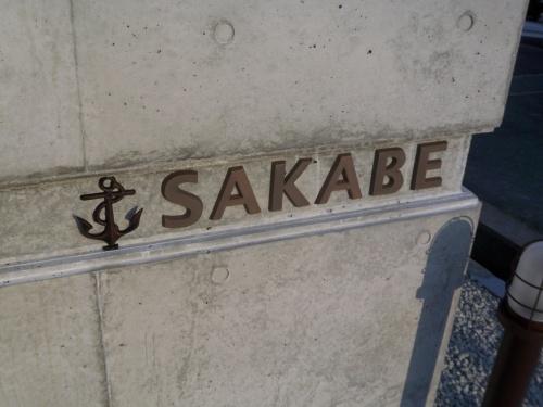 スタイリッシュでおしゃれなテラコッタのアルファベット表札sakabe