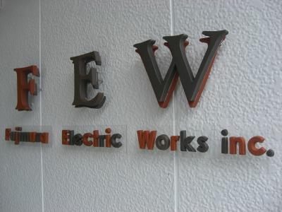 シンプルな自然素材の店舗サインfew fujiwara erectric works.inc