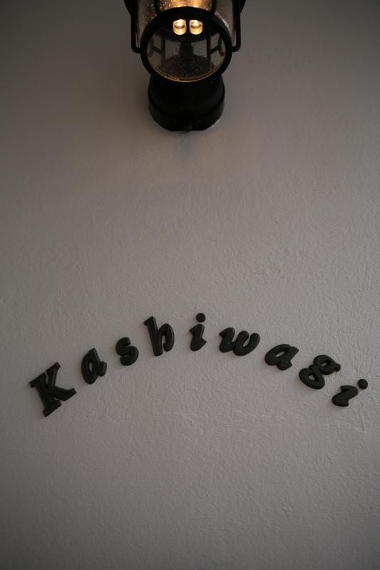 おしゃれでかわいいテラコッタのアルファベット表札kashiwagi