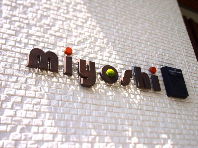 スポーティーでおしゃれなテラコッタのオリジナル表札miyoshi