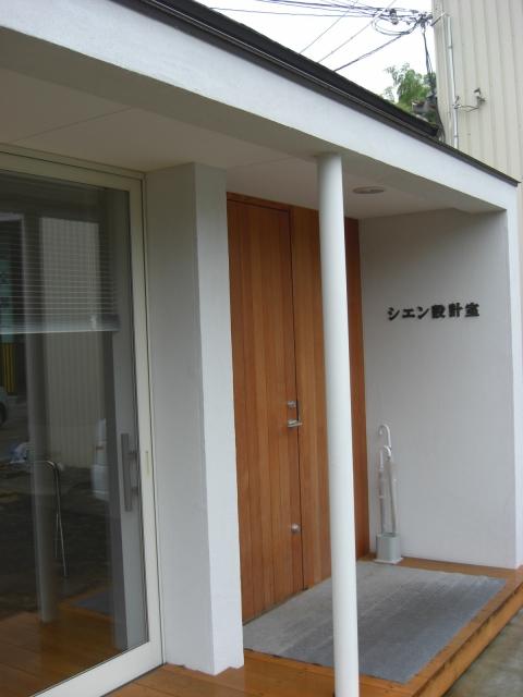 シンプルモダンでおしゃれなテラコッタの看板シエン設計室