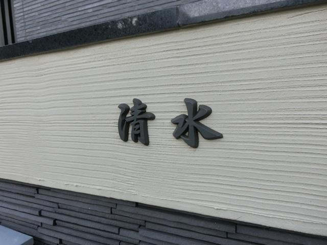 シンプルモダンな和の雰囲気漂う自然素材の漢字表札清水
