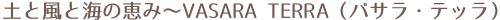 土と風と海の恵み~VASARA TERRA(バサラ・テッラ)