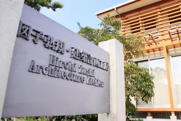 焼きむらが美しいテラコッタのクールな看板図子弘規・建設設計工房hiroki zaushi architecture atelier