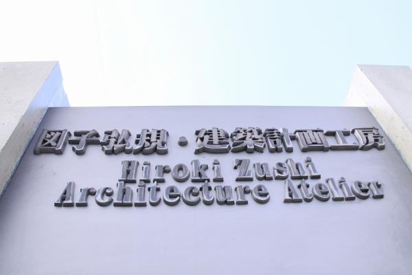 シャープかつクールな印象のテラコッタの看板図子弘規・建設設計工房hiroki zaushi architecture atelier