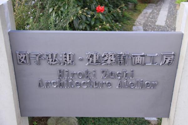 一見メタリックだがあたたかい自然素材でできた設計事務所の看板図子弘規・建設設計工房hiroki zaushi architecture atelier