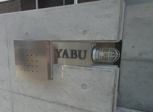 クールでシックなアルファベットのテラコッタ表札yabu