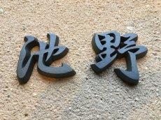 画像6: 漢字 (6)