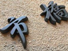 画像8: 漢字 (8)