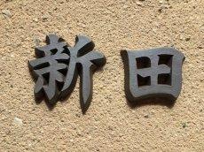 画像18: 漢字 (18)