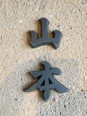 画像9: 漢字 (9)