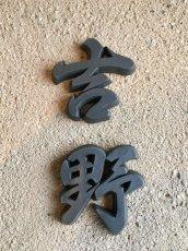 画像10: 漢字 (10)