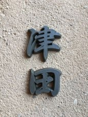 画像16: 漢字 (16)