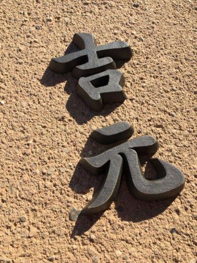 画像2: 漢字