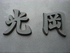 画像3: 漢字 (3)