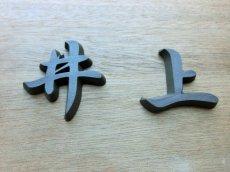 画像4: 漢字 (4)