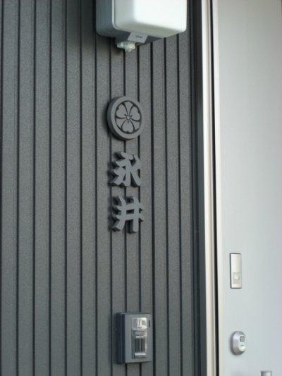 画像1: 家紋+名字