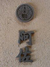 画像3: 家紋+名字 (3)