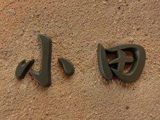 画像14: 漢字 (14)