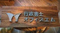 画像11: フルオーダー(オリジナル文字/ロゴ) (11)