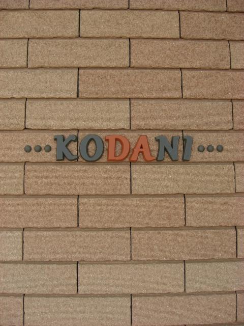 ドットとアルファベットを組み合わせたおしゃれなテラコッタ表札kodani