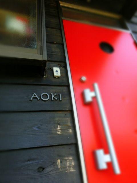 おしゃれなテラコッタ製のアルファベット・ローマ字表札 AOKI