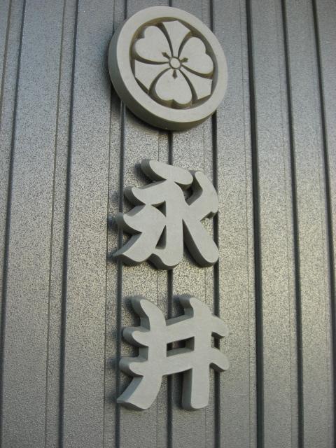 重厚な家紋と漢字を組み合わせたテラコッタの表札永井