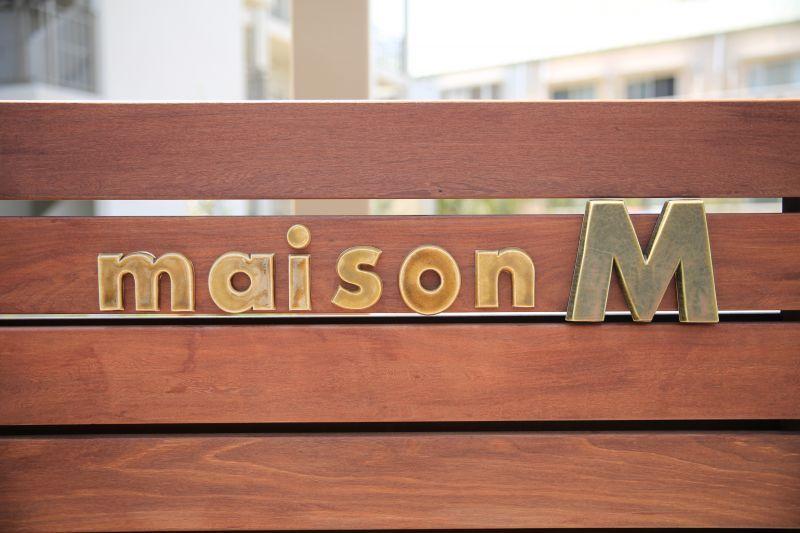 店舗やカフェ、ショップの外構に使うナチュラルテイストのアルファベット看板・サイン maison M