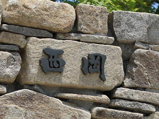 個性的な書体の重厚なテラコッタ漢字表札村上