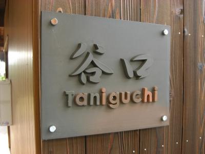 漢字とアルファベットを組み合わせたグラデーションの美しいオリジナルテラコッタ表札プレート谷口taniguchi