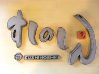 手書きのあたたかもみのあるテラコッタ文字の看板すしのしんsushinoshin