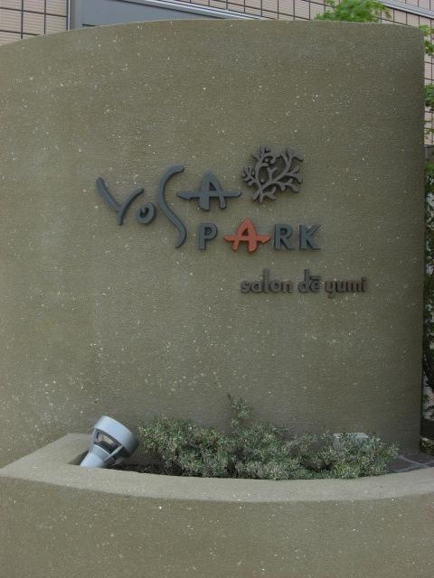 ナチュラルでかわいい看板yosa park salon de yumi