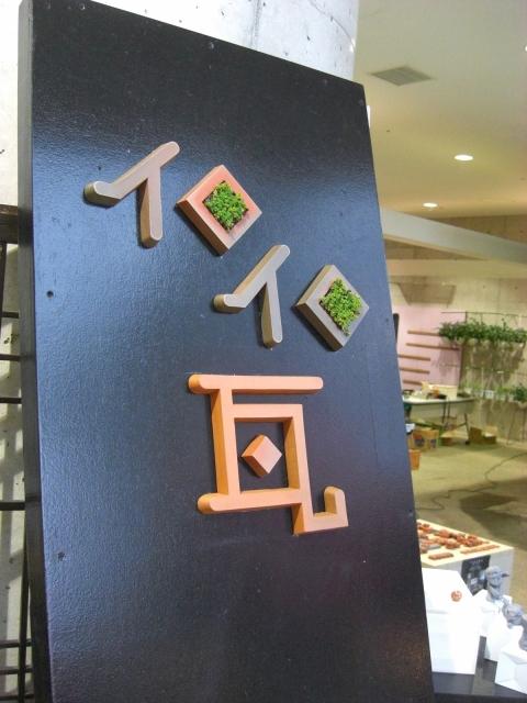 テラコッタ製のおしゃれなデザインのショップ看板イロイロ瓦