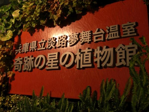 重厚なテラコッタの看板兵庫県立淡路夢舞台温室奇跡の星植物館