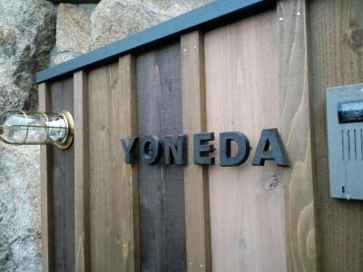 存在感のあるゴシックのおしゃれなテラコッタ製アルファベット表札yoneda