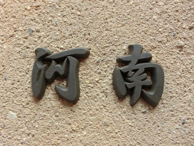 画像1: 漢字 (1)