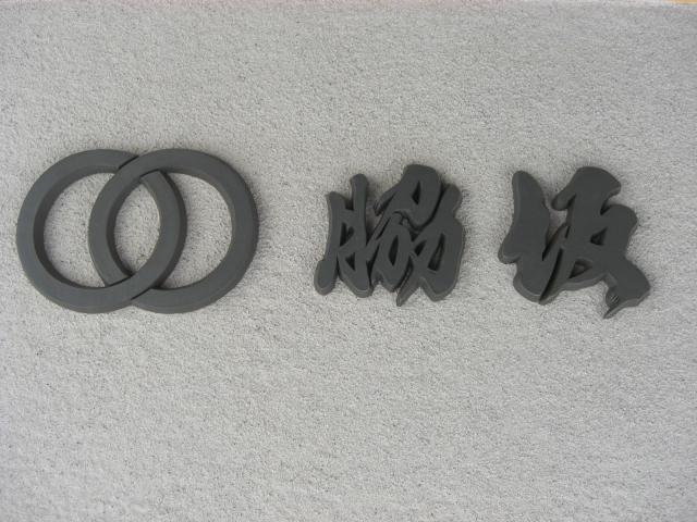 画像1: 家紋+名字 (1)