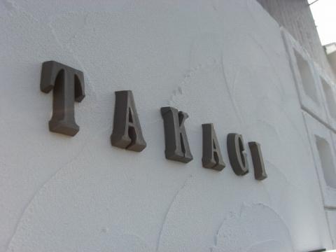 シンプルでスタイリッシュなアルファベットのテラコッタ表札takagi